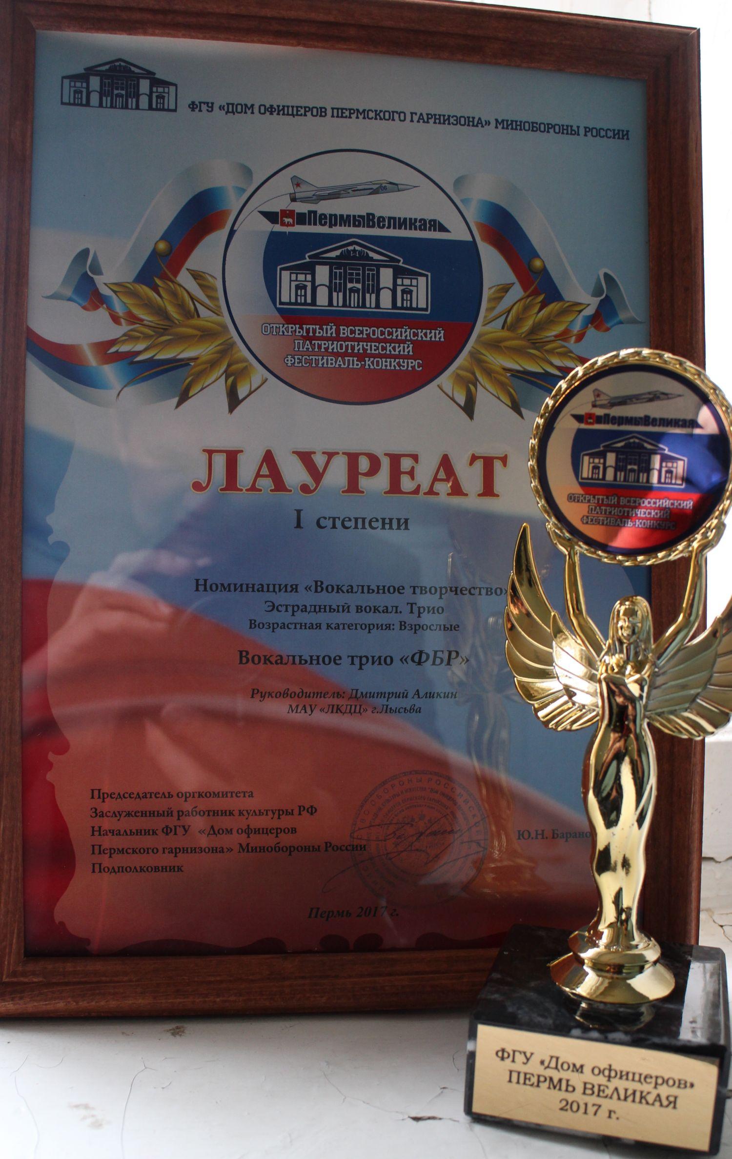 Всероссийский конкурс в перми