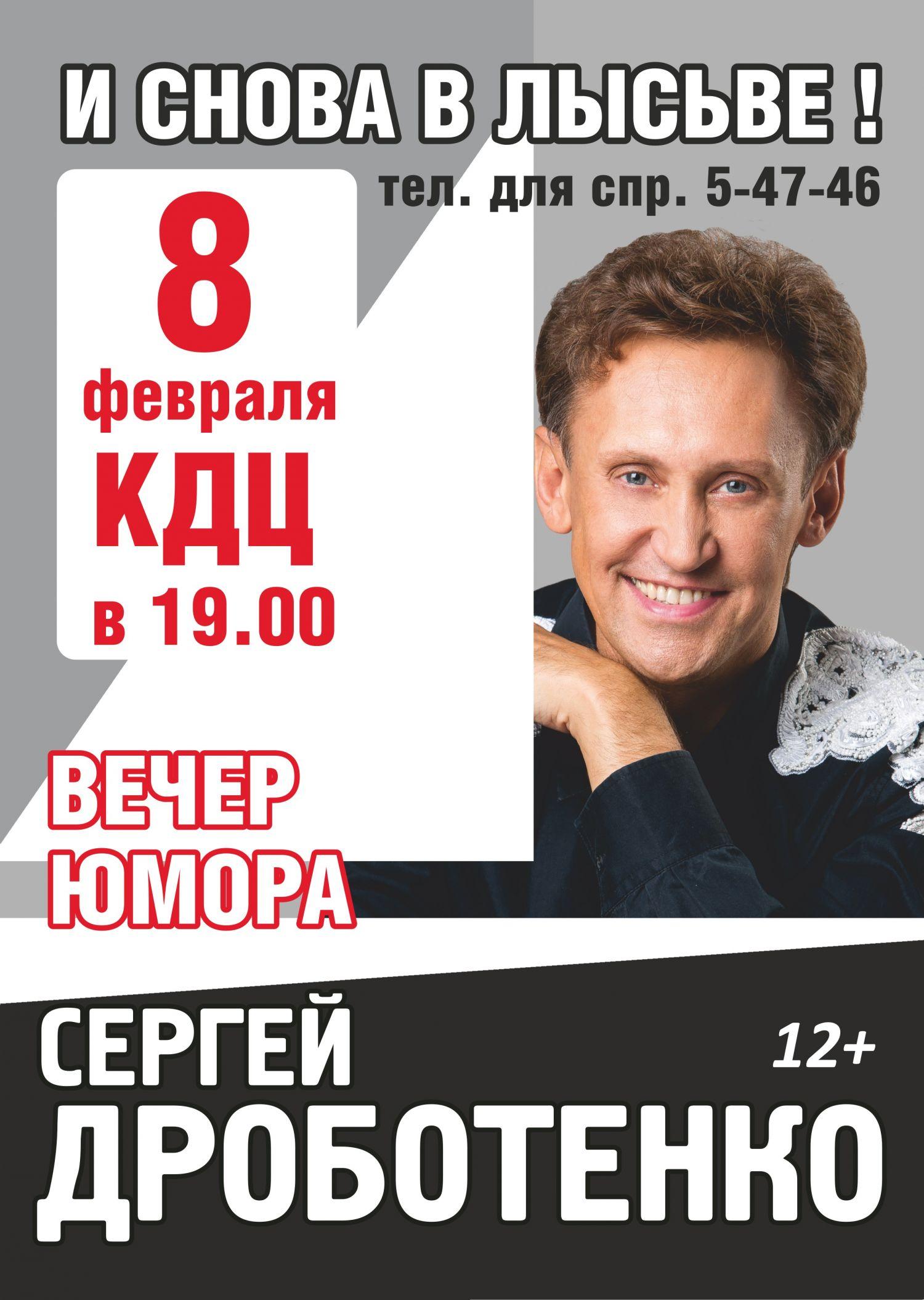 sergey-drobotenko-gey